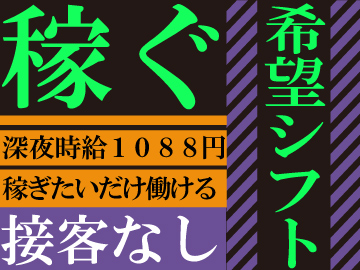 (株)エイジス岐阜ディストリクト AJ36のアルバイト情報
