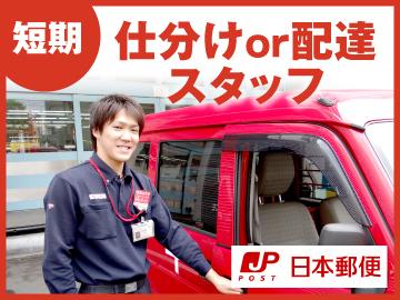 日本郵便<宮城・福島・岩手・山形・秋田・青森合同!>のアルバイト情報