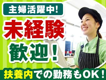 マルヤ野田山崎店 のアルバイト情報