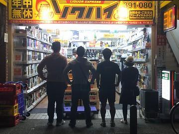 酒のソクハイ 横浜本店のアルバイト情報