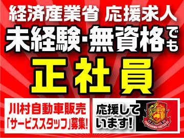 株式会社川村自動車販売のアルバイト情報