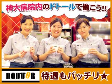 ドトールコーヒーショップ 神戸大学病院店のアルバイト情報