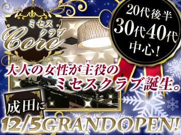 ミセスクラブ CORE(コア) ★12月5日 NewOpen!★のアルバイト情報
