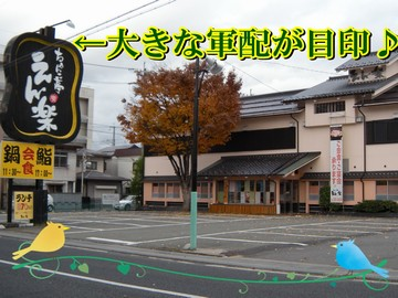 ちゃんこ亭 えん楽 鶴賀店のアルバイト情報