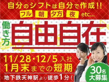 トランスコスモス株式会社 Work it! Plaza福岡/FK1608406のアルバイト情報