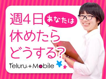 テルル横浜ワールドポーターズ店 (株)ピーアップのアルバイト情報