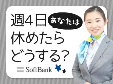 ソフトバンク千葉末広店 (株)ピーアップのアルバイト情報