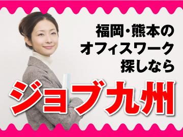 株式会社 ジョブ九州のアルバイト情報