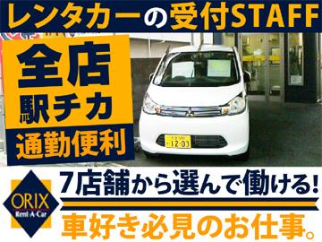 株式会社イハシエネルギーオリックスレンタカーのアルバイト情報