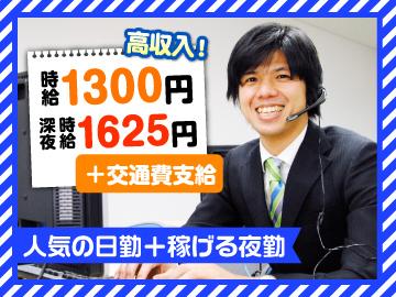 りらいあコミュニケーションズ(株)/1006002015のアルバイト情報