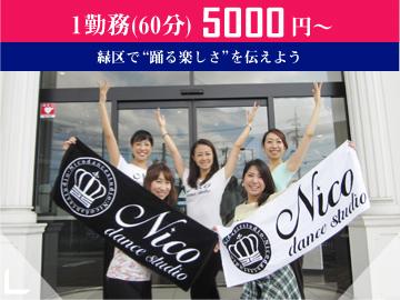 株式会社Nico dance studio (株式会社ニコダンススタジオ)のアルバイト情報