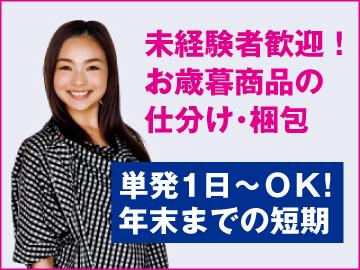 ランスタッド株式会社 仙台オフィス/SSNPのアルバイト情報