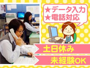 第一環境株式会社 岡山営業所のアルバイト情報