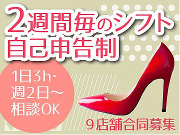 aruko 【9店舗同時募集】のアルバイト情報