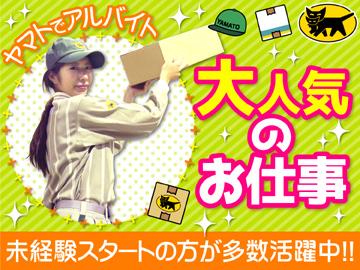 ヤマト運輸株式会社 大正・大阪港支店 [060079]のアルバイト情報