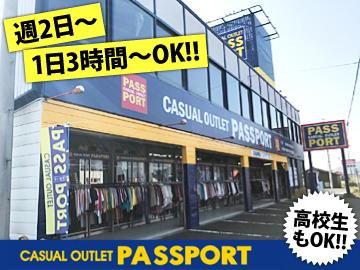 PASSPORT (1)善通寺店(2)高松店のアルバイト情報