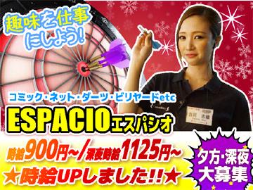 エスパシオ成田店のアルバイト情報