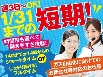 トランスコスモス株式会社 Work it! Plaza福岡/FK1611901のアルバイト情報