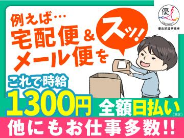 株式会社サウンズグッド 大阪オフィス(OSK-0038)のアルバイト情報