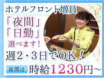 東横INN ◆大阪船場のアルバイト情報