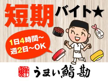 うまい鮨勘グループ 宮城・山形・福島合同募集のアルバイト情報