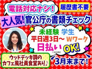 キャリアリンク株式会社【東証一部上場】/PZJ60661のアルバイト情報