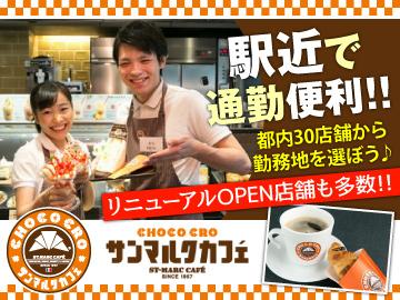 サンマルクカフェ  東京エリア30店舗合同募集のアルバイト情報