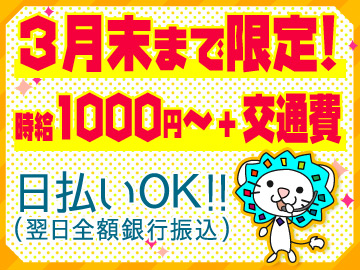 株式会社オープンループパートナーズ 仙台支店/pse1145−01のアルバイト情報
