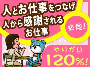 日研トータルソーシング株式会社 松山事務所/岡山事業所のアルバイト情報