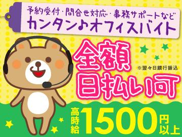 株式会社キャスティングロード新宿・池袋・横浜/CSSH3333のアルバイト情報