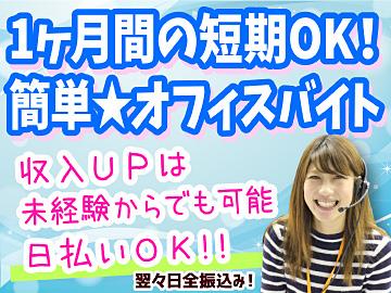 (株)キャスティングロード 福岡/小倉支店/CSFU3333のアルバイト情報