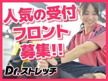 【関東12店舗合同募集】Dr.ストレッチのアルバイト情報