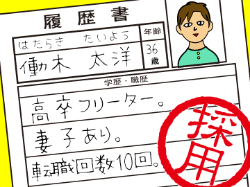 UTエイム株式会社【広告No.T001156】のアルバイト情報