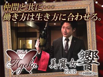 ■CLUB AGEHA ■美魔女クラブ 響 -hibiki-のアルバイト情報