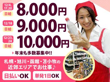 株式会社マーケティング・コア<札幌近郊・函館・旭川近郊>のアルバイト情報