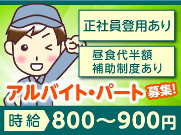 東日本電化工業株式会社のアルバイト情報