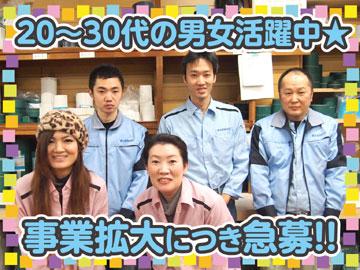 円三加工有限会社のアルバイト情報