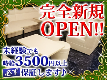 Cloud 9 ★2016年12月1日完全新規OPEN★のアルバイト情報