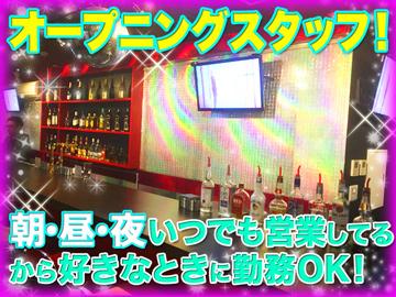 【Secret Bar COYOTE UGLY】コヨーテアグリー★オープニングのアルバイト情報