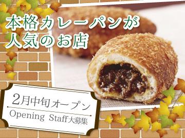 カレーとカレーパンの店 「天馬」 札幌オーロラタウン店のアルバイト情報