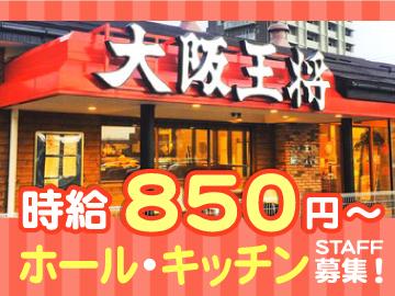 大阪王将 ラパーク金沢店のアルバイト情報