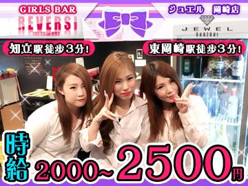 GIRLS BAR REVERSI(リバーシ)・JEWEL岡崎店合同募集のアルバイト情報
