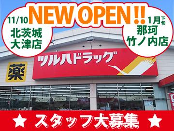 ツルハドラッグ 那珂竹ノ内店、他9店舗のアルバイト情報