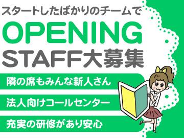 株式会社テレマーカー(1)東京支店(2)千葉(3)さいたま営業所のアルバイト情報