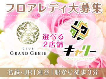 (A)CLUB GRAND GENIE/ジニー(B)girls collection/キャリーのアルバイト情報