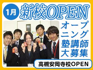 ITTO個別指導学院 大塚校のアルバイト情報