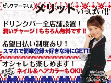 ビックマーチ 北関東23店舗同時募集のアルバイト情報