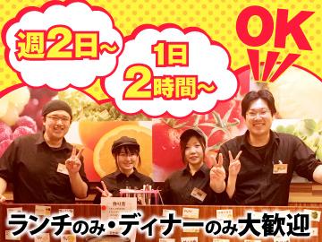 ステーキハンバーグ&サラダバー けん (1)古川店(2)南仙台店のアルバイト情報
