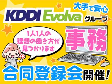 株式会社KDDIエボルバ 他2社/DA024517のアルバイト情報