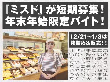 ミスタードーナツ 〜10店舗で合同募集〜のアルバイト情報